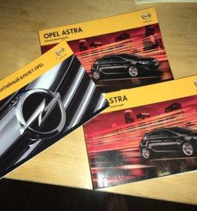 Opel astfa