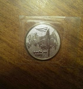 Монета номиналом 25 рублей.