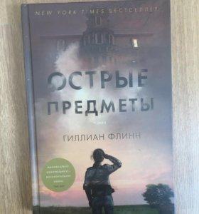 """Гиллиан Флинн """"Острые предметы"""""""