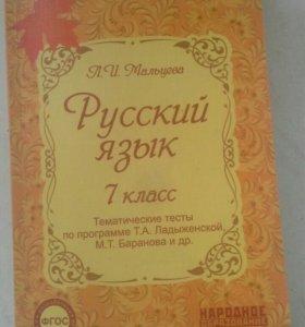 Тематические тесты по русскому языку 7 класс