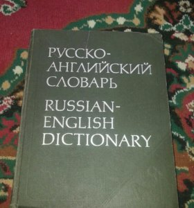 Справочники и Англо-Русский словарь