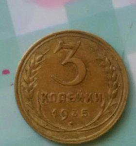 Монета 1935г