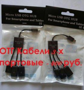 3-х портовые OTG кабели