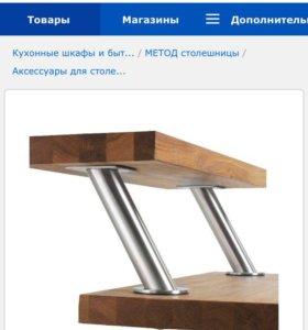 Опоры для барной стойки Ikea Capita