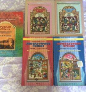 Учебники для 3 класса новые