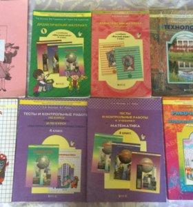 Учебники для 4 класса.