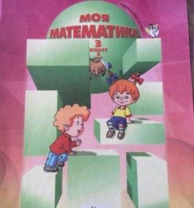 Учебник математики для 3 кл 3 часть
