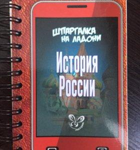 Справочник по истории России