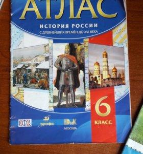 Атлас по истории и географии за 6 класс