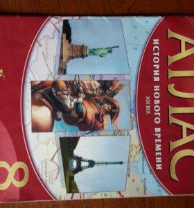 Атлас по истории за 8 класс