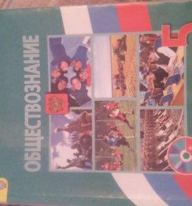 Учебник по обществознанию за 5 класс