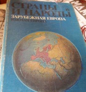 Очень старая книга 83 года