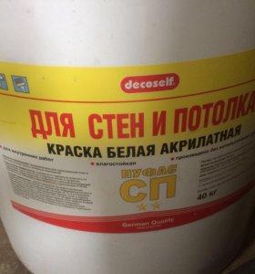 ДЕКОСЕЛФ краска в/д для стен и потолков (40кг