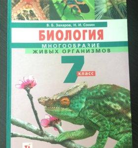 Учебник по биологии, 7 класс