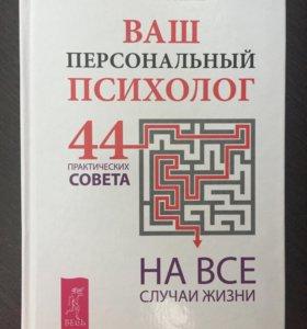 """Книга """"Ваш персональный психолог"""""""