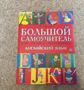 Самоучитель для самых маленьких Англ.яз Г.Шалаева