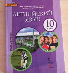 Учебник по английскому 10 класс