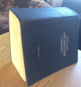 Русско-английский словарь. 1949г.