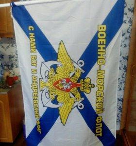 Флаг андреевский ВМФ