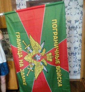 Флаг пограничные войска