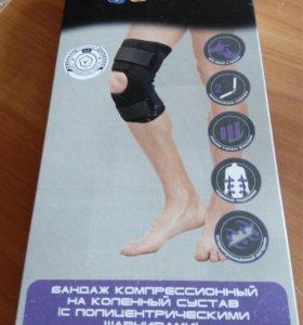 Новый бандаж компрессионный на коленный сустав