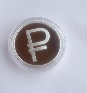 Срочно !Серебряная монета 3 рубля(знак ₽)2014 года