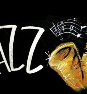 Обучение джазу