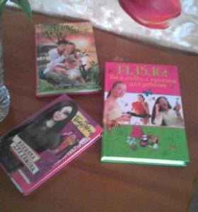 Книги для девочек/ срочна