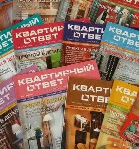 """Журналы """"Квартирный ответ"""""""