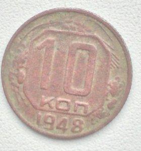 10к 1948г.