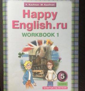 2 рабочие тетради по английскому языку, 5 класс