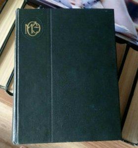Малая Советская энциклопедии 10 томов