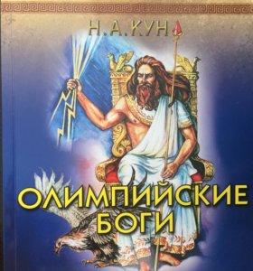 "Книга ""Мифы древней Греции"" Н.А. Кун"