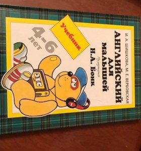Английский для малышей 4-6 лет, учебник