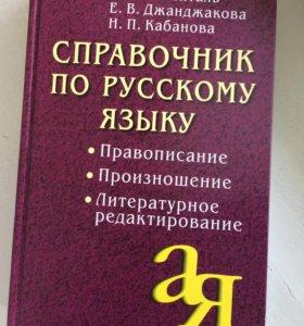 Книга Справочник по русскому языку