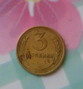 Монета 1932г
