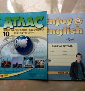 Атлас и рабочая тетрадь по английскому