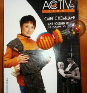 Слинг с кольцами ACTIVe