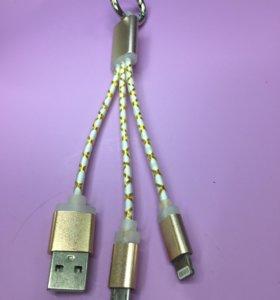 USB - микро и на -5,6,7 iPhone