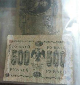 Коллекция банкнот советские и царские