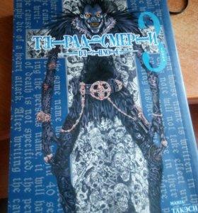 Манга Death Note 3,4,5,6 выпуски