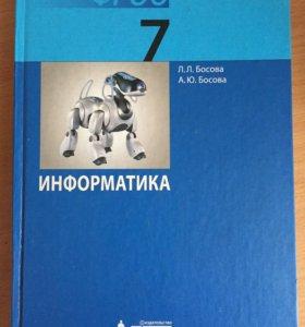 Учебник по информатике. 7 класс