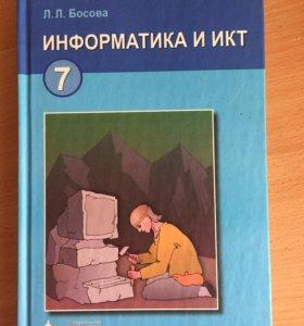 Учебник по информатике, 7 класс