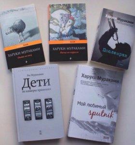 Книги Харуки и Рю Мураками