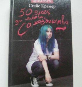 """Книга """"50 дней до моего самоубийства"""""""