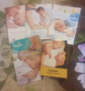 Маленькие книжки для мамы (5 штук)