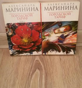Книги А.Маринина