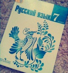 Учебник русского языка 7 класса