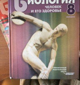 книги по биологии.