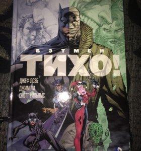 Бэтмен ТИХО : DC Comics книга-комикс